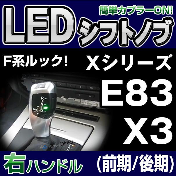 【LEDシフトノブ】BMSK-S83A-R BMW LEDシフトノブ 右ハンドル用 Xシリーズ E83 X3(前期 後期) レーシングダッシュ製