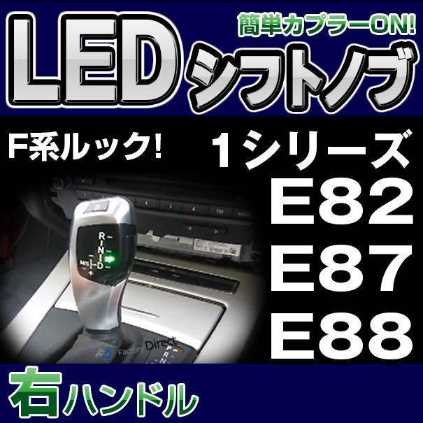 【LEDシフトノブ】BMSK-S90A-R BMW 右ハンドル用 1シリーズ E82 E87 E88 レーシングダッシュ製