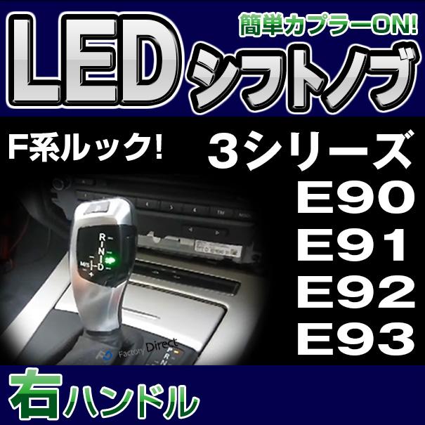 【LEDシフトノブ】BMSK-S90B-R BMW LEDシフトノブ 右ハンドル用 3シリーズ E90 E91 E92 E93 レーシングダッシュ製