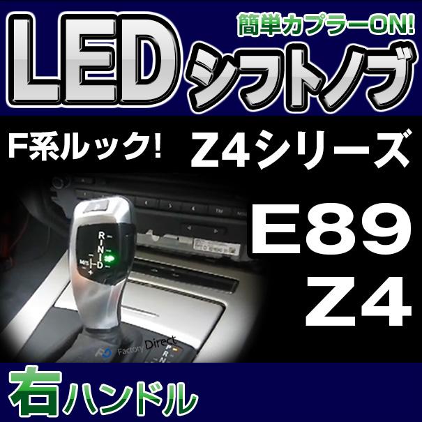 【LEDシフトノブ】BMSK-S90D-R BMW LEDシフトノブ 右ハンドル用 Zシリーズ E89 Z4 レーシングダッシュ製(レーシングダッシュ LED シフトノブ AT BMW  カーアクセサリー  パーツ カーパーツ)