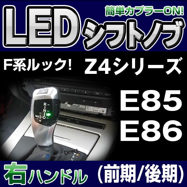 【LEDシフトノブ】BMSK-SZ4A-R BMW  右ハンドル用 Z4シリーズ E85 E86(前期 後期) レーシングダッシュ製