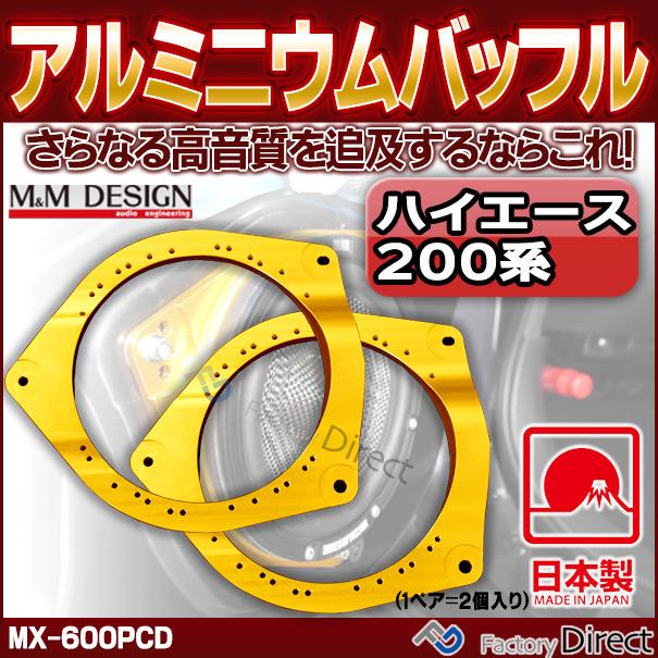 MM-MX-600PCD M&M DESIGN 日本製 ハイエース200系 車種専用設計マルチピッチPCDアルミニウム スピーカーインナーバッフル