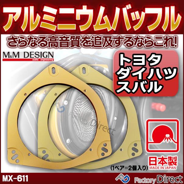 MM-MX-611 M&M DESIGN 日本製 トヨタ スバル ダイハツ車種専用設計アルミニウム スピーカーインナーバッフル
