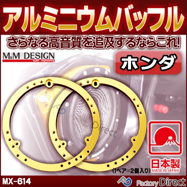 MM-MX-614 M&M DESIGN 日本製 ホンダ 車種専用設計アルミニウム スピーカーインナーバッフル