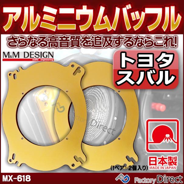 MM-MX-618 M&M DESIGN 日本製 トヨタ スバル アルミニウム スピーカーインナーバッフル