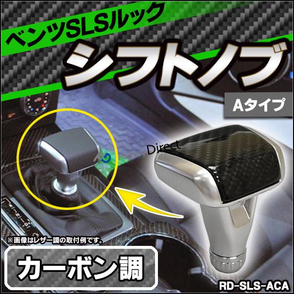 RD-SLS-ACA ベンツ SLSルック シフトノブ カーボン調 Aタイプ(W140 W163 W168 W169 W202 W208 W210 W215 W220 W245 W463 R170)BENZ