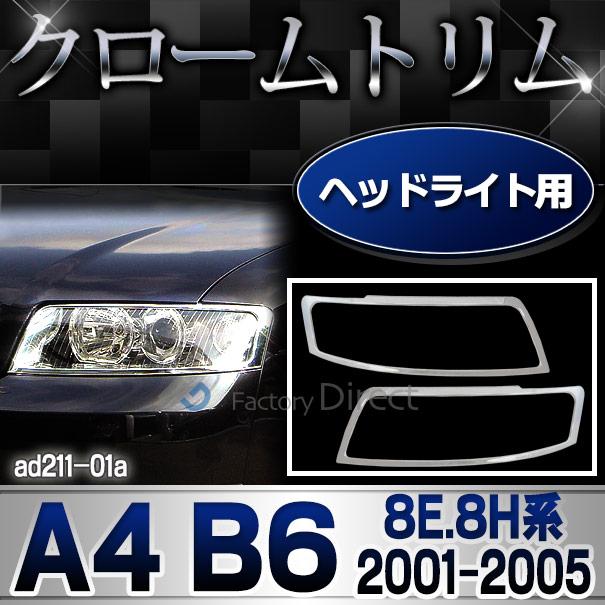 ri-ad211-01 ヘッドライト用 A4 B6(8E.8H系 2001-2005 H13-H17) AUDI アウディ クローム メッキ ランプ トリム ガーニッシュ カバー ( カスタム パーツ カスタムパーツ アウディー ヘッドライトカバー メッキパーツ 車用品 車パーツ )