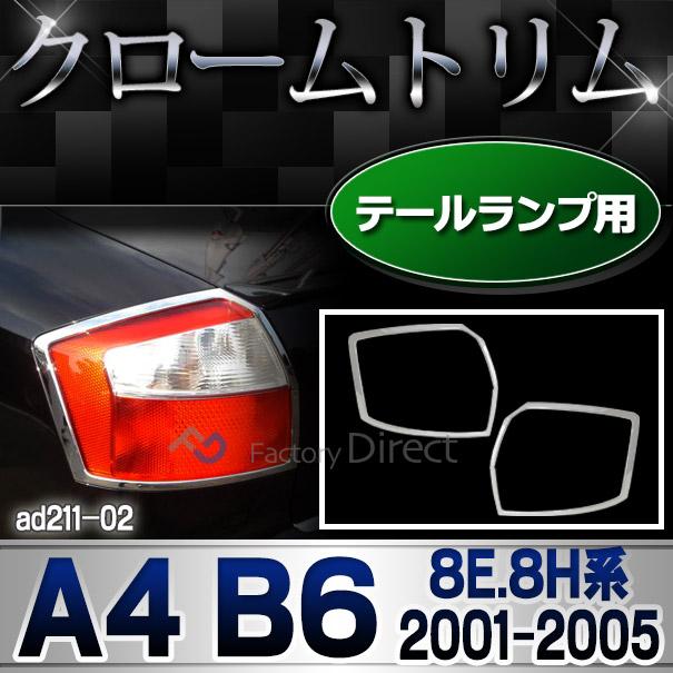 ri-ad211-02 テールライト用 A4 B6(8E.8H系 2001-2005 H13-H17) AUDI アウディ クローム メッキ ランプ トリム ガーニッシュ カバー( カスタム パーツ カスタムパーツ テールランプ クロームトリム 車パーツ メッキパーツ 車用品 )