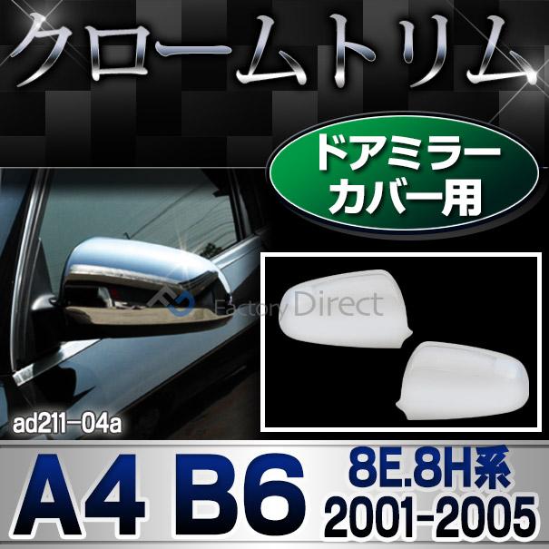 ri-ad211-04(212-05) ドアミラーカバー用 A4 B6(8E.8H系 2001-2005 H13-H17) AUDI アウディ クローム メッキ ランプ トリム ガーニッシュ カバー ( カスタム パーツ カスタムパーツ ドアミラー ミラーカバー メッキパーツ 車用品 )