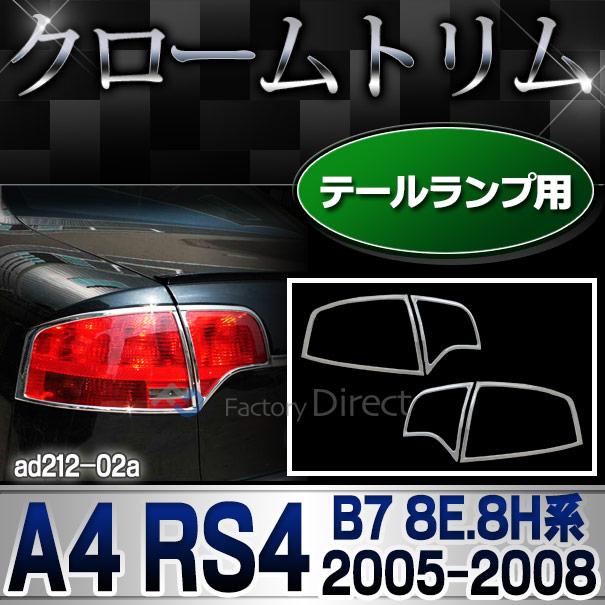 ri-ad212-02 テールライト用 A4 RS4 B7(8E.8H系 2005-2008 H17-H20) AUDI アウディ クローム メッキ ランプ トリム ガーニッシュ カバー ( カスタム パーツ カスタムパーツ テールランプ アウディー メッキパーツ 車用品 車パーツ )