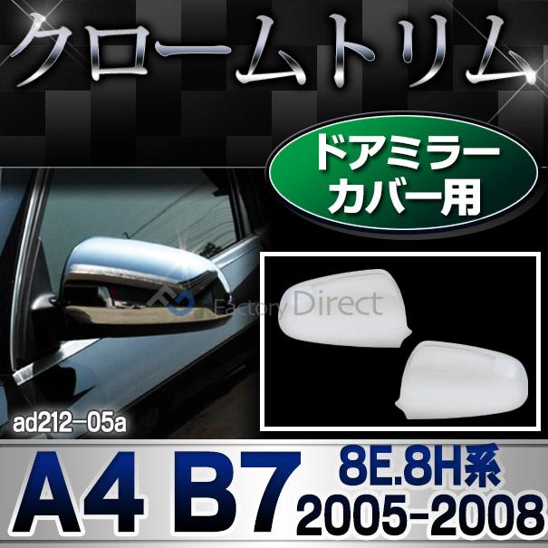 ri-ad212-05a ドアミラーカバー用 A4 B7(8E.8H系 2005-2008 H17-H20) AUDI アウディ クローム メッキ ランプ トリム ガーニッシュ カバー ( カスタム パーツ カスタムパーツ ドアミラー ミラーカバー メッキパーツ 車用品 車パーツ )