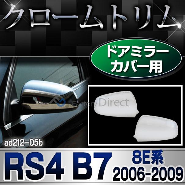 ri-ad212-05b ドアミラーカバー用 RS4 B7(8E系 2006-2009 H18-H21) AUDI アウディ クローム メッキ ランプ トリム ガーニッシュ カバー ( カスタム パーツ カスタムパーツ ドアミラー ミラーカバー メッキパーツ 車用品 車パーツ )