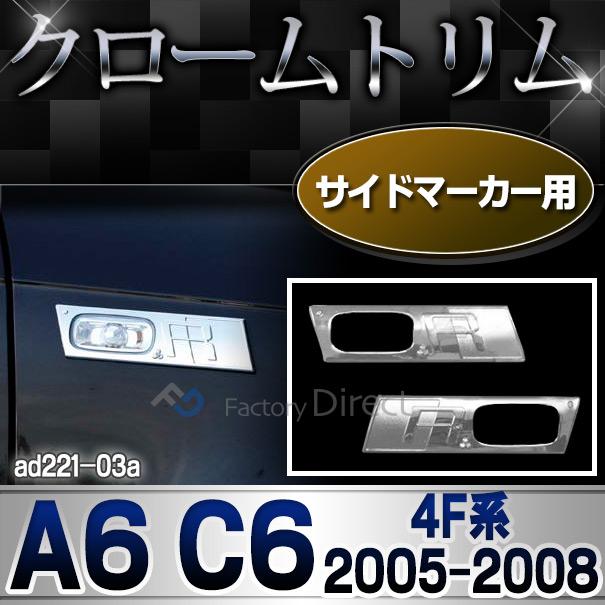 ri-ad221-03(211-03) サイドマーカー用 A6 C6(4F系 2005-2008 H17-H20) AUDI アウディ クローム メッキ ランプ トリム ガーニッシュ カバー( カスタム パーツ カスタムパーツ アクセサリー テールランプ メッキパーツ 車用品 車パーツ )