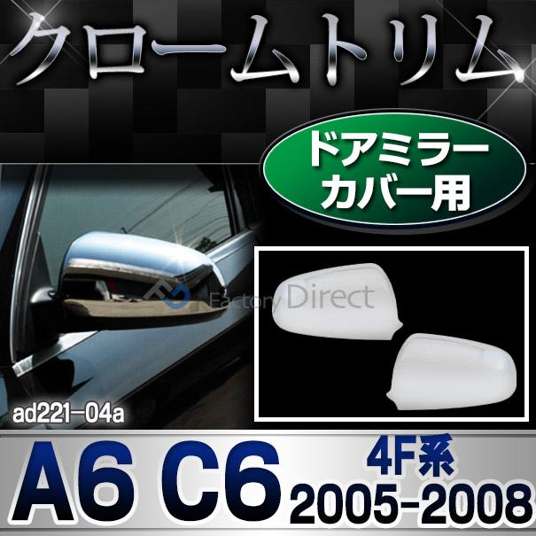 ri-ad221-04(212-05) ドアミラーカバー用 A6 RS6 C6(4F系 2005-2008 H17-H20) AUDI アウディ クローム メッキ ランプ トリム ガーニッシュ カバー ( カスタム パーツ カスタムパーツ ドアミラー ミラーカバー メッキパーツ 車用品 )