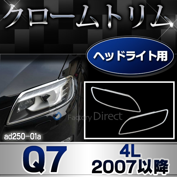 ri-ad250-01 ヘッドライト用 Q7(Typ 4L系 2007以降 H19以降) AUDI アウディ クローム メッキ ランプ トリム ガーニッシュ カバー ( カスタム パーツ カスタムパーツ アウディー ヘッドライトカバー メッキパーツ 車用品 車パーツ )