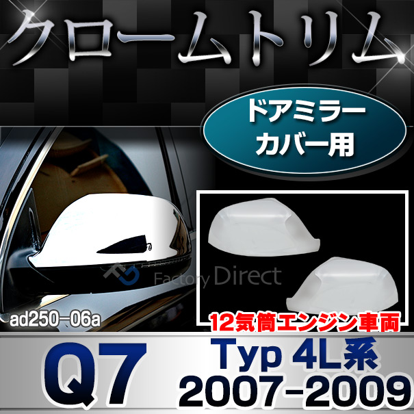 ri-ad250-06a ドアミラーカバー用 Q7(Typ 4L系前期 2007-2009 12気筒エンジン車両) AUDI アウディ クローム メッキ ガーニッシュ カバー(カスタム パーツ ドアミラー ミラー メッキパーツ ミラーカバー 車用品 ドレスアップ サイドミラー)