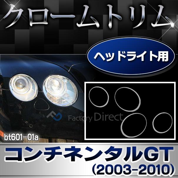ri-bt601-01 ヘッドライト用 Bentley Continental GT ベントレーコンチネンタルGT(2003-2010 H15-H22) ガーニッシュ カバー( カスタム パーツ 車 メッキ カスタムパーツ ランプ ヘッドライトカバー メッキパーツ 車用品 車パーツ )