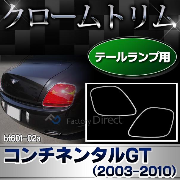 ri-bt601-02 テールライト用 Bentley Continental GT ベントレーコンチネンタルGT(2003-2010 H15-H22) クロームメッキ ランプトリム ガーニッシュ カバー ( メッキ 交換 ヘッド ランプ ベントレー パーツ カスタム カスタムパーツ )