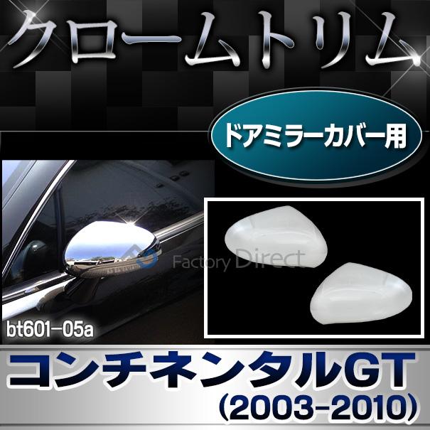 ri-bt601-05 ドアミラーカバー用 Bentley Continental GT ベントレーコンチネンタルGT(2003-2010 H15-H22) クロームメッキ ガーニッシュ カバー ( メッキ 交換 ヘッド ランプ ドアミラー ベントレー パーツ カスタム カスタムパーツ )