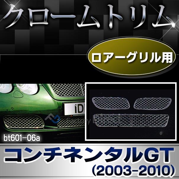 ri-bt601-06 フロントロアーグリル用 Bentley Continental GT ベントレーコンチネンタルGT(2003-2010 H15-H22) クロームメッキ ランプトリム ガーニッシュ カバー ( メッキ メッキパーツ ベントレー パーツ カスタム カスタムパーツ )