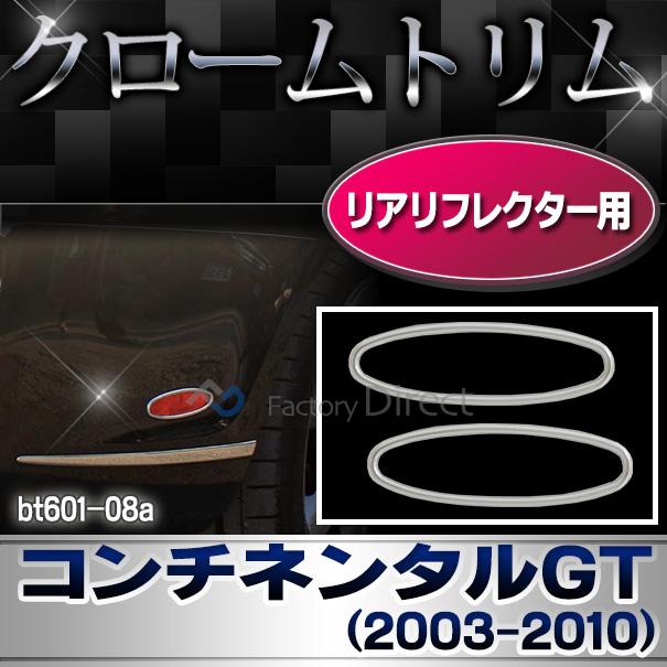 ri-bt601-08 リアサイドリフレクター用 Bentley Continental GT ベントレーコンチネンタルGT(2003-2010 H15-H22) クロームメッキ ガーニッシュ カバー ( リフレクター リア ベントレー パーツ カスタム カスタムパーツ )
