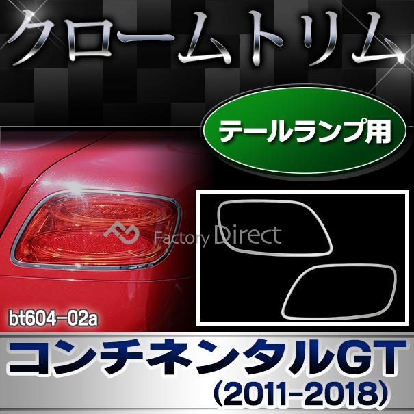 ri-bt604-02 テールライト用 Bentley Continental GT ベントレーコンチネンタルGT(2011-2018 H23-H30)クロームメッキランプトリム ガーニッシュ カバー (クローム メッキ ヘッド ランプ 交換 トリム ドレスアップ カーグッズ カーパーツ)