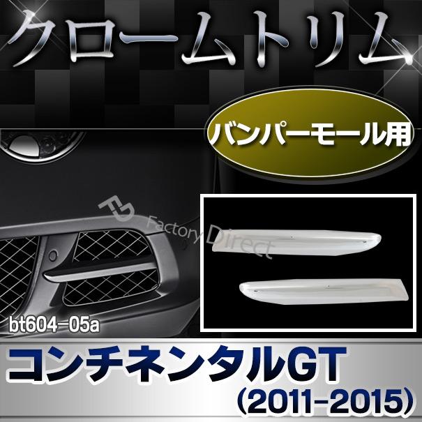 ri-bt604-05a バンパーモール用 Bentley Continental GT ベントレーコンチネンタルGT(2011-2015 H23-H27)※GTC含む ガーニッシュ カバー ( カスタム パーツ メッキ カスタムパーツ 交換 ランプ クローム メッキパーツ 車用品 車パーツ )