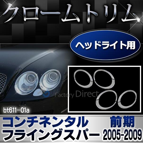 ri-bt611-01 ヘッドライト用 Bentley Continental Flying Spur ベントレー コンチネンタルフライングスパー(前期2005-2009 H17-H21) クロームメッキ ガーニッシュ( カスタム 車 カバー クロームトリム メッキ パーツ カスタムパーツ )