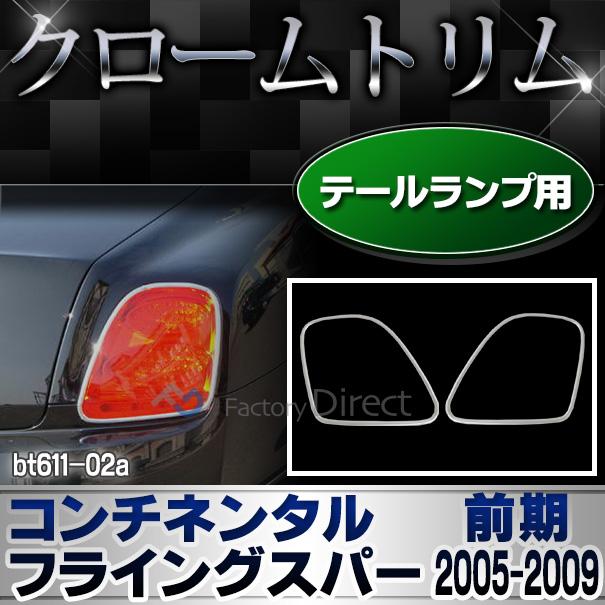 ri-bt611-02 テールライト用 Bentley Continental Flying Spur ベントレー コンチネンタルフライングスパー(前期2005-2009 H17-H21) Bentley クロームメッキ カバー ( リム トリム メッキ メッキパーツ カスタム パーツ カスタムパーツ )
