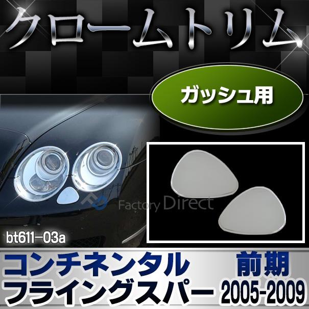 ri-bt611-03 ガッシュカバー用 Bentley Continental Flying Spur ベントレー コンチネンタルフライングスパー(前期2005-2009 H17-H21) Bentley クロームメッキ ガーニッシュ カバー ( リム メッキ カスタム パーツ カスタムパーツ )