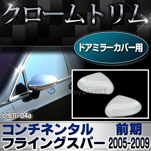 ri-bt611-04(601-05) ドアミラーカバー用 Bentley Continental Flying Spur ベントレー コンチネンタルフライングスパー(前期2005-2009 H17-H21) クロームメッキ カバー ( リム ドアミラー メッキ カスタム パーツ カスタムパーツ )