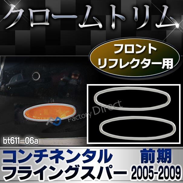 ri-bt611-06(601-07) フロントリフレクター用 Bentley Continental Flying Spur ベントレー コンチネンタルフライングスパー(前期2005-2009 H17-H21) クロームメッキ カバー ( リム トリム メッキ カスタム パーツ カスタムパーツ )