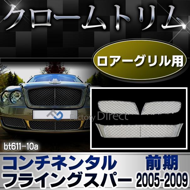 ri-bt611-10 バンパーグリル用 Bentley Continental Flying Spur ベントレーコンチネンタルフライングスパー(前期2005-2009 H17-H21) ベントレー クロームメッキ カバー ( パーツ メッキ クロムメッキ カスタム カスタムパーツ )