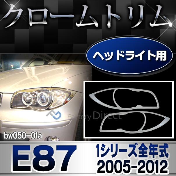 ri-bw050-01 ヘッドライト用 1シリーズ E87(前期後期 2005-2012 H17-H24)BMW クロームメッキランプトリム ガーニッシュ カバー(メッキ ランプ トリム ヘッド ライト カスタム パーツ ヘッドライト クロームトリム カスタムパーツ 車パーツ)