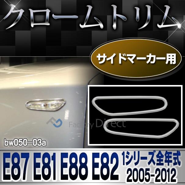 ri-bw050-03(202-03) サイドマーカー用1シリーズ E87 E81 E88 E82(前期後期 2005-2012 H17-H24)BMW クロームメッキランプトリム ガーニッシュ カバー(  外装パーツ 自動車 BMW メッキパーツ)