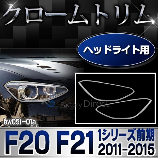 ri-bw051-01 ヘッドライト用 1シリーズF20 F21(前期 2011-2015 H13-H27)BMW クロームメッキランプトリム ガーニッシュ(BMW メッキパーツ メッキトリム グッズ カスタムパーツ 車 ヘッドライト ランプ メッキ 改造 パーツ トリム カスタム)