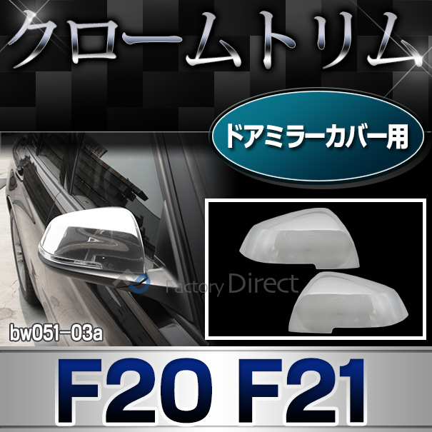 ri-bw051-03 ドアミラーカバー用 1シリーズF20 F21(前期 後期)クロームメッキランプトリム ガーニッシュ   外装パーツ BMW メッキパーツ ドアミラーカバー グッズ カスタムパーツ 車 テールライト ランプ)