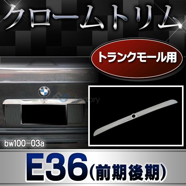 ri-bw100-03 トランクモール用 BMW 3シリーズ E36(前期後期) BMW クロームメッキランプトリム ガーニッシュ カバー(外装パーツ 自動車 BMW メッキパーツ アクセサリー カーアクセサリー トリム カスタム クロームトリム 車パーツ)