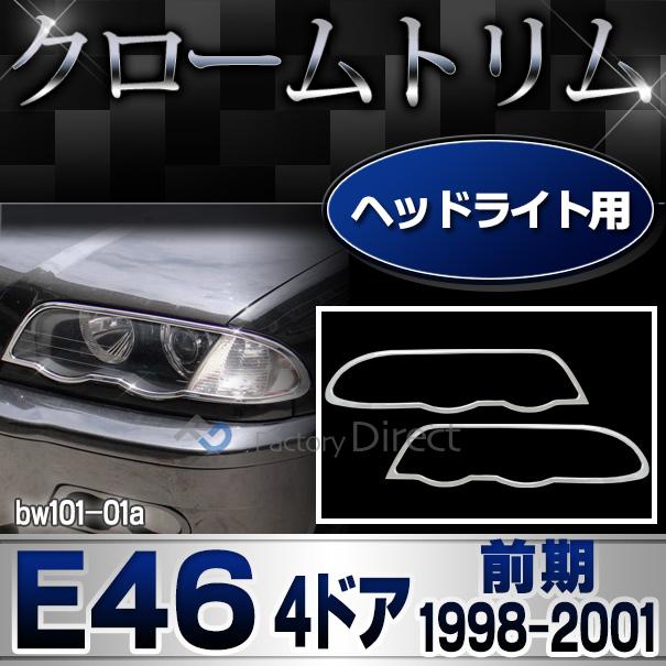 ri-bw101-01 ヘッドライト用 3シリーズ E46 セダン ツーリング(前期 1998-2001.09 H10-H13.09)BMW クロームメッキランプトリム ガーニッシュ カバー(  外装パーツ 自動車 BMW メッキパーツ)