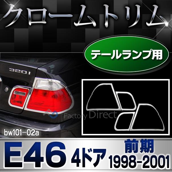 ri-bw101-02(103-02) テールライト用 3シリーズ E46 セダン(前期 1998-2001.09 H10-H13.09)BMW クロームメッキランプトリム ガーニッシュ カバー(  外装パーツ 自動車 BMW メッキパーツ)
