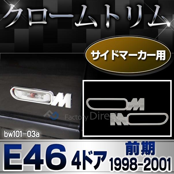 ri-bw101-03(102-03) サイドマーカー用 3シリーズ E46 セダン ツーリング(前期 1998-2001.09 H10-H13.09)BMW クロームメッキランプトリム ガーニッシュ カバー(  外装パーツ 自動車 BMW メッキパーツ)