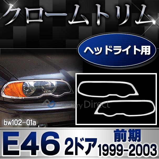 ri-bw102-01 ヘッドライト用 3シリーズ E46 クーペ カブリオレ(前期 1999-2003.03 H11-H15.03)BMW クロームメッキランプトリム ガーニッシュ カバー(  外装パーツ 自動車 BMW メッキパーツ)