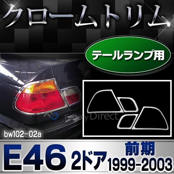 ri-bw102-02 テールライト用 3シリーズ E46 クーペ (前期 1999-2003.03 H11-H15.03)BMW クロームメッキランプトリム ガーニッシュ カバー(  外装パーツ 自動車 BMW メッキパーツ)