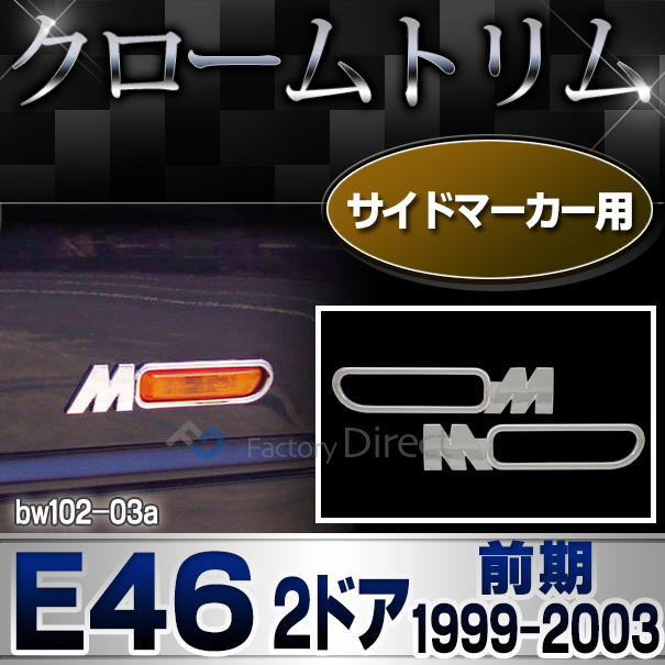 ri-bw102-03 サイドマーカー用 3シリーズ E46 クーペ カブリオレ(前期 1999-2003.03 H11-H15.03)BMW クロームメッキランプトリム ガーニッシュ カバー(外装パーツ 自動車 BMW メッキパーツ アクセサリー 外車 カスタム クロームトリム 車パーツ)