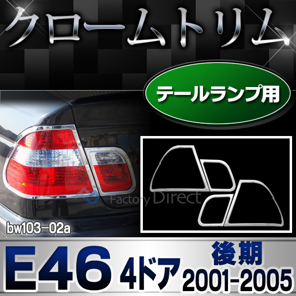 ri-bw103-02 テールライト用 3シリーズ E46 セダン(後期 2001.09-2005 H13.09-H17)BMW クロームメッキランプトリム ガーニッシュ カバー(  外装パーツ 自動車 BMW メッキパーツ)