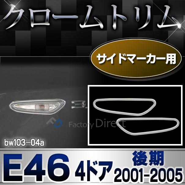 ri-bw103-04 サイドマーカー用 3シリーズ E46 セダン ツーリング(後期 2001.09-2005 H13.09-H17)BMW クロームメッキランプトリム ガーニッシュ カバー(  外装パーツ 自動車 BMW メッキパーツ)