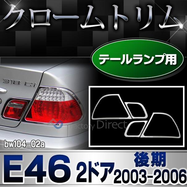 ri-bw104-02(102-02) テールライト用  3シリーズ E46 クーペ(後期 2003.03-2006 H15.03-H18)BMW クロームメッキランプトリム ガーニッシュ カバー(  外装パーツ 自動車 BMW メッキパーツ)
