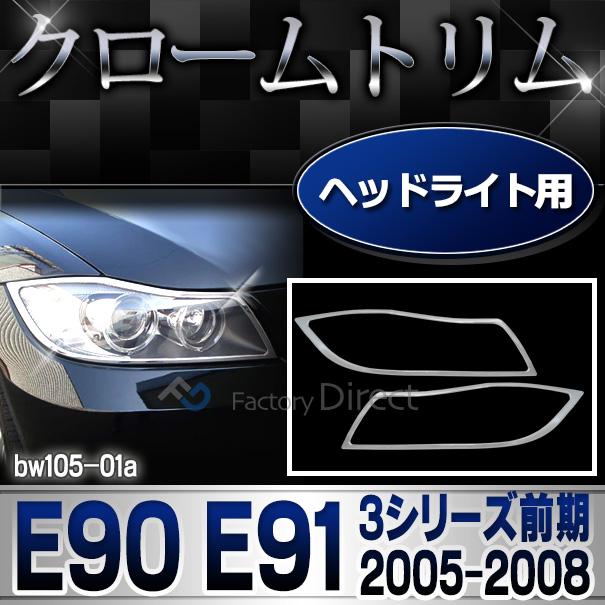 ri-bw105-01 ヘッドライト用 3シリーズ 3シリーズ E90 E91(前期 2005-2008 H17-H20) BMW クロームメッキランプトリム ガーニッシュ カバー(カスタム パーツ メッキ 車 アクセサリー カスタムパーツ ライト 自動車 カー用品 メッキパーツ BMW カー グッズ)