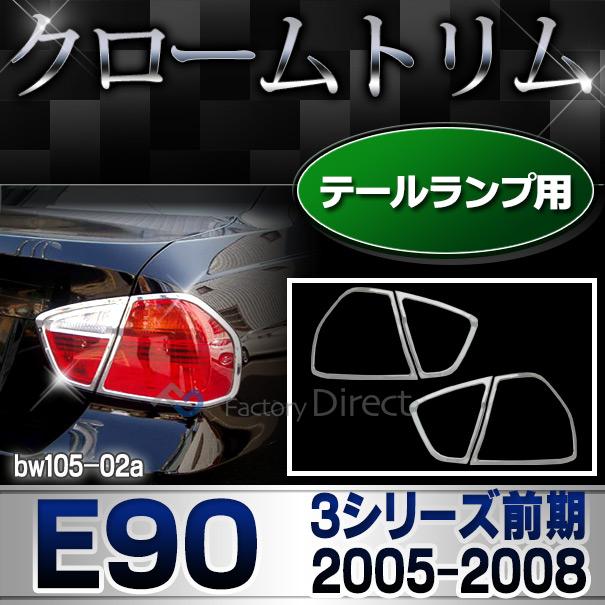 ri-bw105-02 テールライト用 3シリーズ E90(前期 2005-2008 H17-H20) BMW クロームメッキランプトリム ガーニッシュ カバー(  外装パーツ 自動車 BMW メッキパーツ)