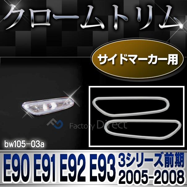 ri-bw105-03(202-03) サイドマーカー用 3シリーズ E90 E91 E92 E93(前期 2005-2008 H17-H20) BMW クロームメッキランプトリム ガーニッシュ カバー(  外装パーツ 自動車 BMW メッキパーツ)